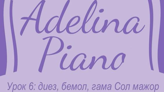 Уроци по пиано. Урок № 6- диез, бемол, гама Сол мажор