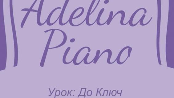 Как да свирим на пиано? Запознаване с До ключ
