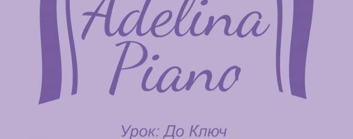 как до ключ пиано