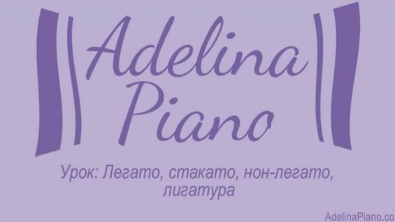 Как да свирим на пиано? Легато, стакато, нон-легато, лигатура