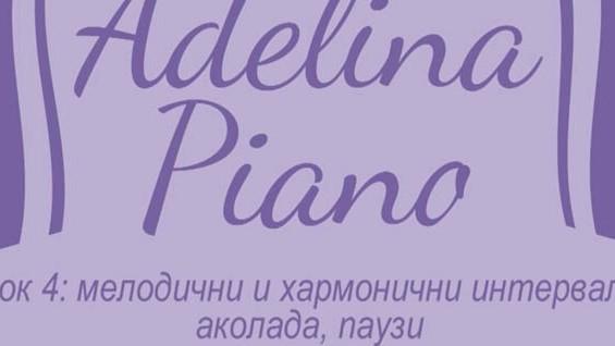 Как да свирим на пиано? Урок 4 – мелодични и хармонични интервали /секунда, терца, кварта, квинта/, аколада, паузи