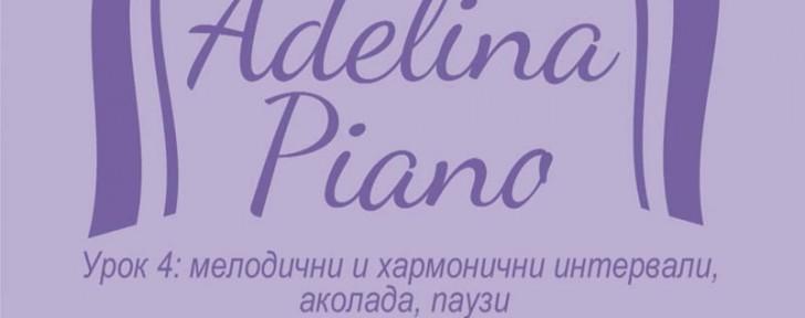 как пиано мелодични хармонични интервали паузи аколада