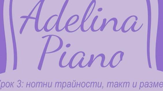 Как да свирим на пиано? Урок 3 – трайност на тоновете, такт, размер
