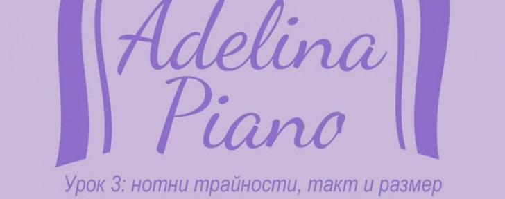 как пиано нотни трайности такт размер