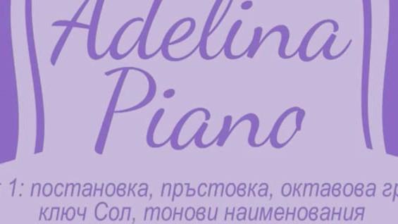 Как да свирим на пиано? Урок 1 –  постановка, пръстовка, октавова група, ключ Сол, тонови наименования