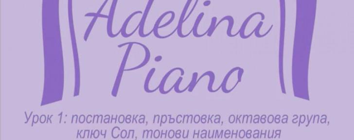 как пиано постановка пръстовка ключ сол
