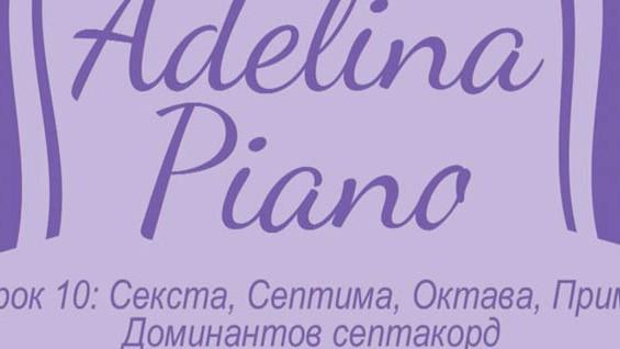 Как да свирим на пиано? Урок № 10 – Интервали – Секста, Септима, Октава, Прима, Доминантов септакорд