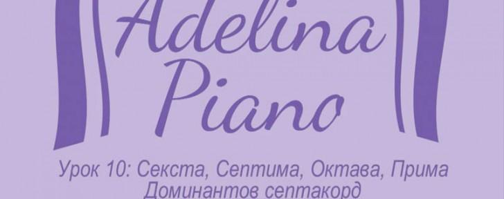 как пиано секста септима октава прима