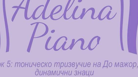 Как да свирим на пиано? Урок №5 – тоническо тризвучие на До мажор, динамични знаци