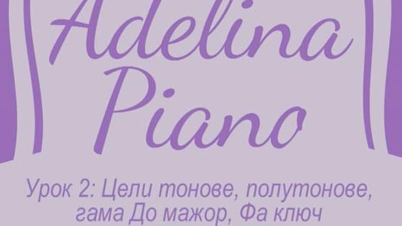 Как да свирим на пиано? Урок 2 – цели тонове и полутонове, гама До мажор, Фа ключ