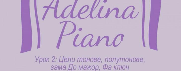 как пиано цели тонове полу тонове гама до мажор фа ключ