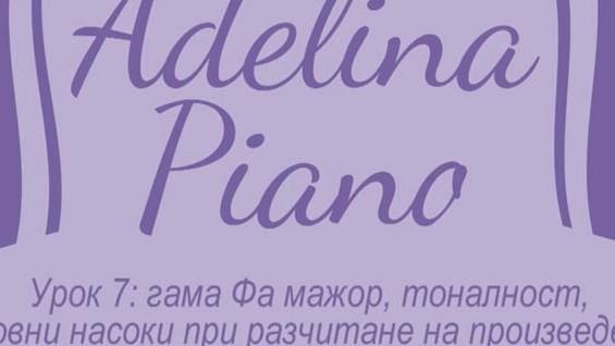 Как да свирим на пиано? Урок №7 – гама Фа мажор, тоналност, основни насоки при разчитане на произведение