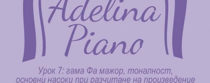 как фа мажор пиано тоналност