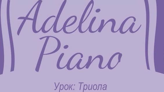 Как да свирим на пиано? Триола
