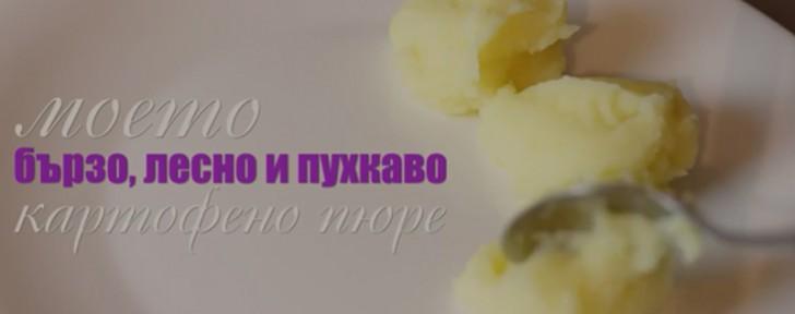 как бързо лесно пухкаво картофено пюре