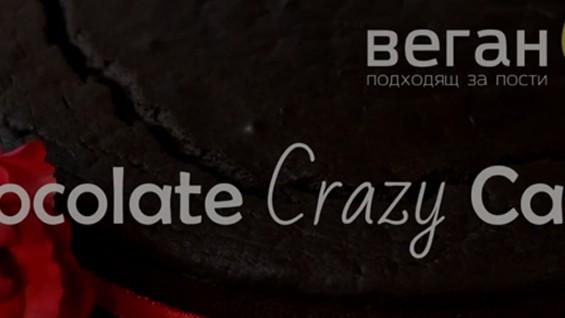 Как да направим лесен шоколадов веган сладкиш?