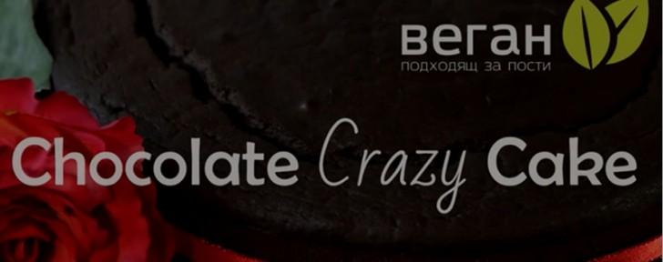 как лесен шоколадов сладкиш