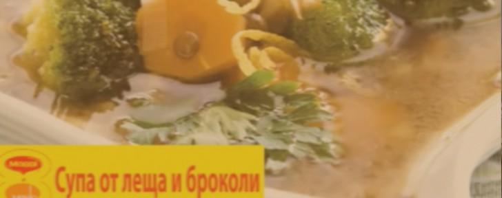 как супа леща броколи