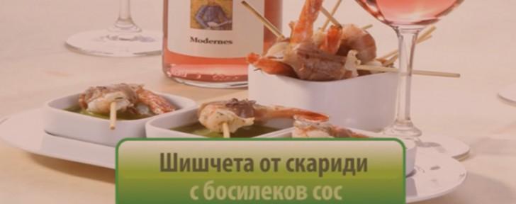 как шишчета скариди босилек сос