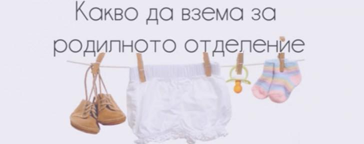 родилно подготовка