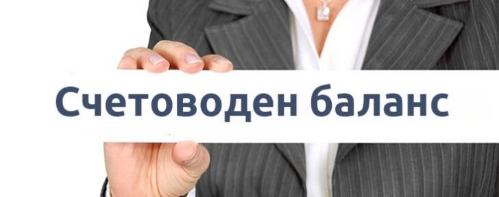 начален счетоводен баланс и стартиране на счетоводството на новосъздадено дружество.