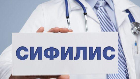 Сифилис – заразяване, симптоми и лечение