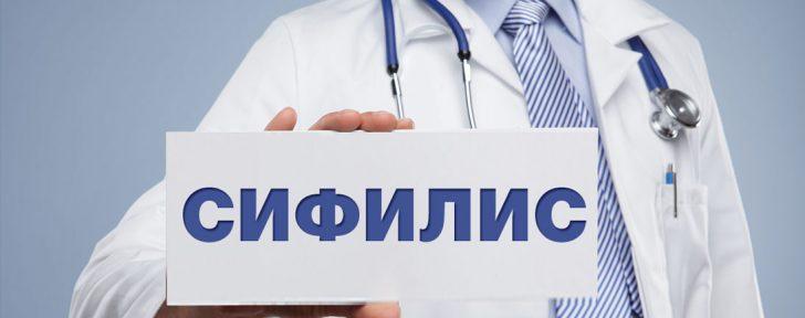 Сифилис лечение