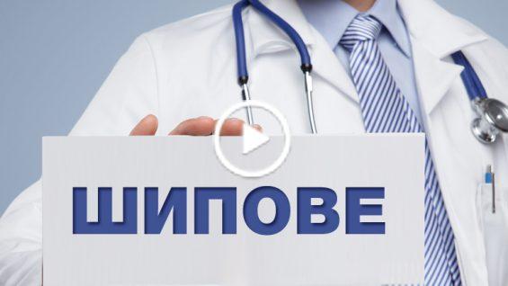 Шипове на врата – причини, симптоми и лечение